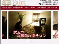 錦糸町Palm