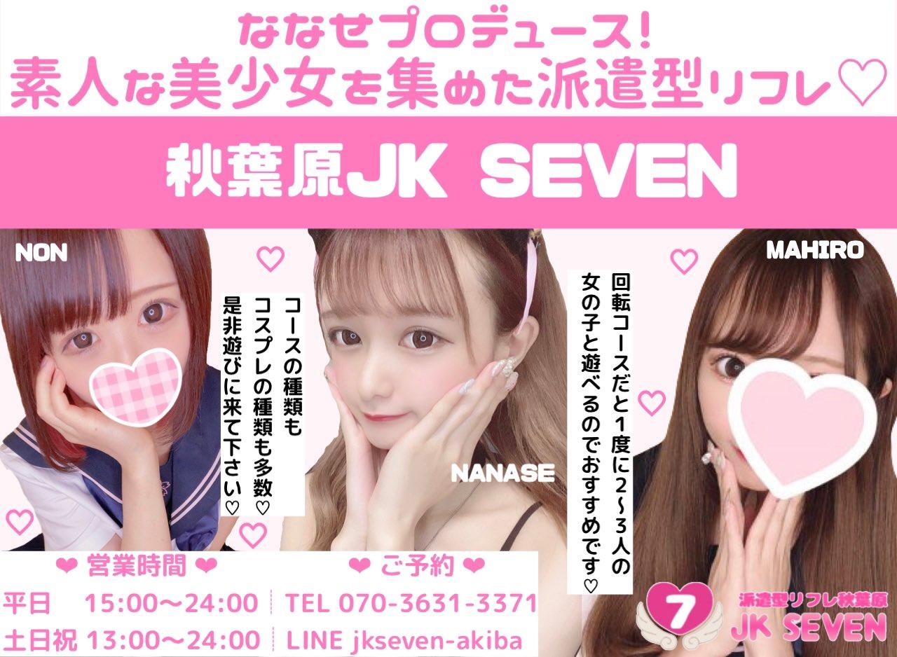 JK SEVEN | 秋葉原派遣型リフレ